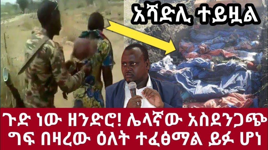 ሰበር-ዜና-ዛሬ-Ethiopian-news-today-December-25-2020.jpg