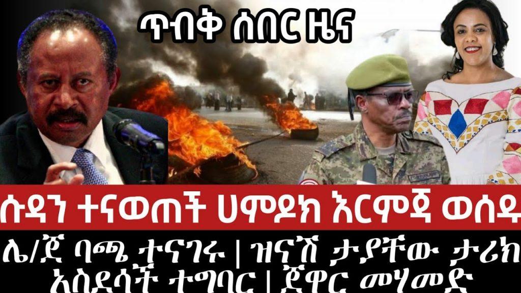 ሰበር-ዜና-የዛሬ-Ethiopian-news-today-2021-ethiopian-music.jpg