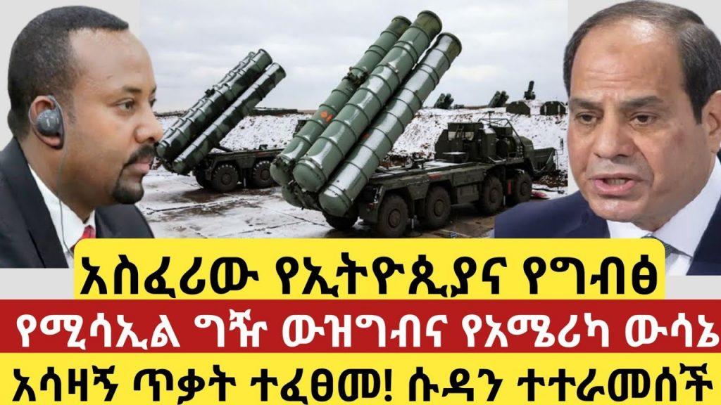 ጥብቅ-ሰበር-መረጃ-Ethiopian-news-today-2021-wollo.jpg