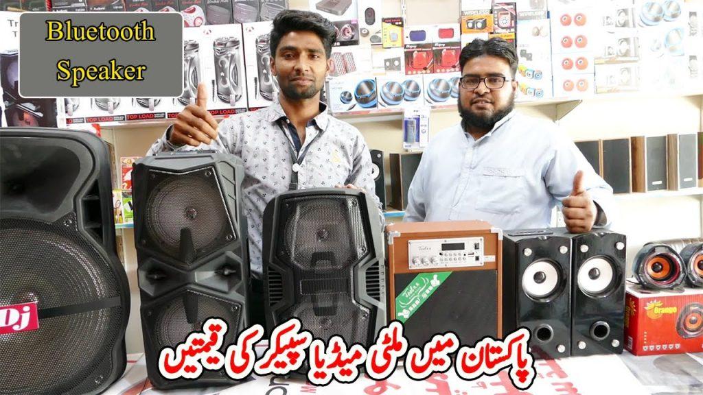 Multimedia-Speaker-price-in-Pakistan-2021-Best-Bluetooth-speakers.jpg